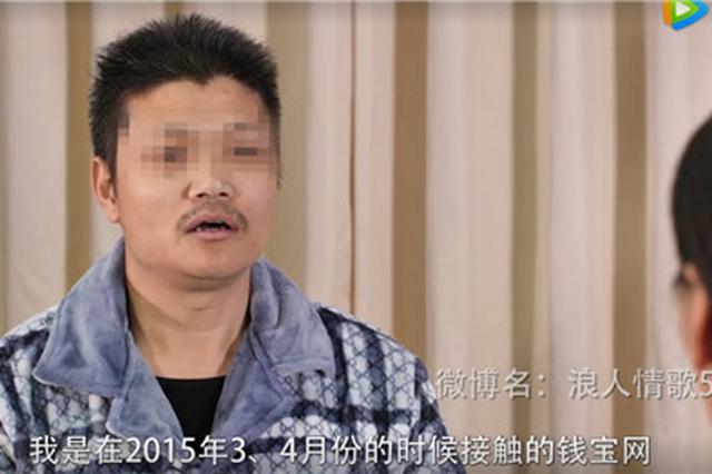 """网民""""浪人情歌""""揭秘钱宝集资人非法维权内幕"""