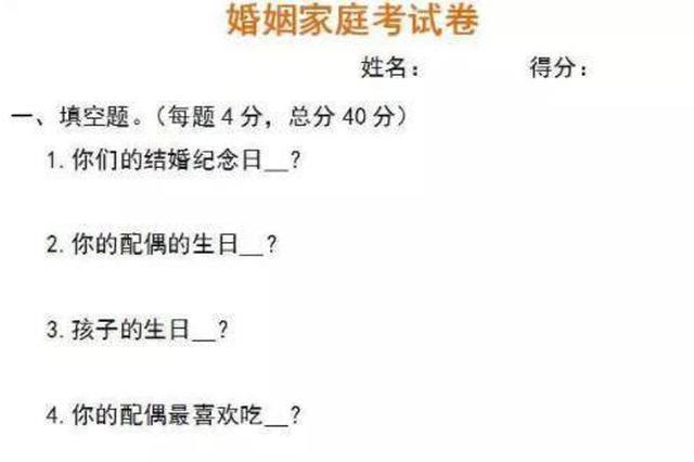 """江苏一民政局推出""""离婚考卷"""" 60分以上有挽回余地"""