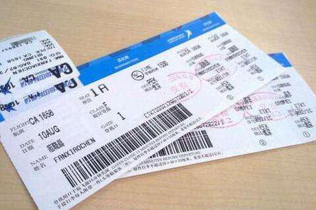 退机票还要倒贴钱?江苏消保委已约谈7家网购机票平台