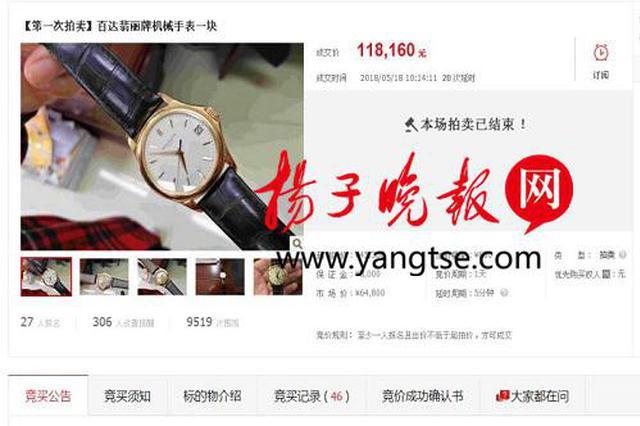 """""""老赖""""三件奢侈品淘宝上拍卖 4万余的百达翡丽手表拍出11万"""