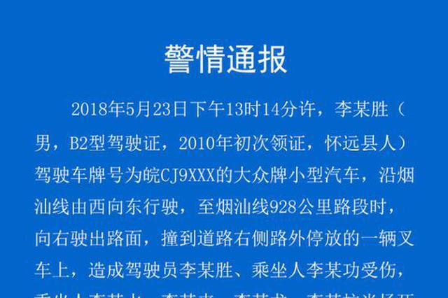 安徽淮南车祸致4人当场死亡2人受伤 原因正在调查中