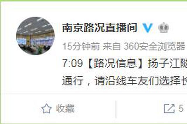 南京扬子江隧道扬子江线双向封闭 车友们请绕行