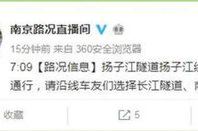 南京扬子江隧道顶部出现渗漏 泥沙淤积交通封闭