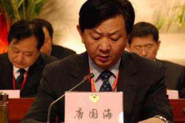 检察机关依法对王建华唐国海涉嫌受贿案提起公诉