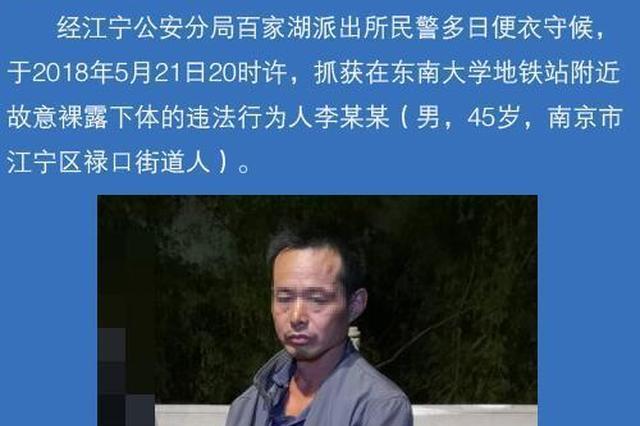 南京一男子在高校附近裸露下体 警方:行政拘留10日