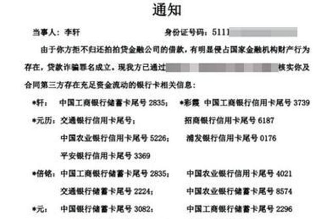 """男子借网贷平台逾期未还 多位朋友银行账户""""曝光"""""""