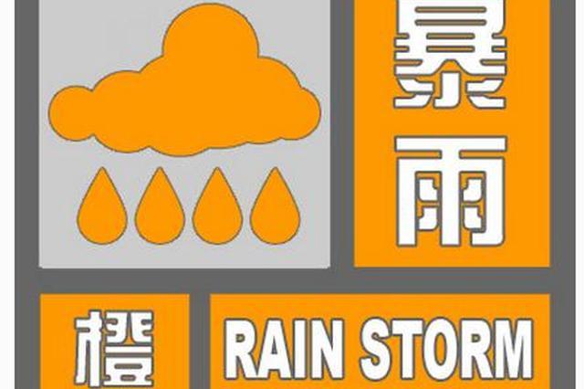 南通泰州部分地区已经出现大暴雨 南京暴雨即将开始