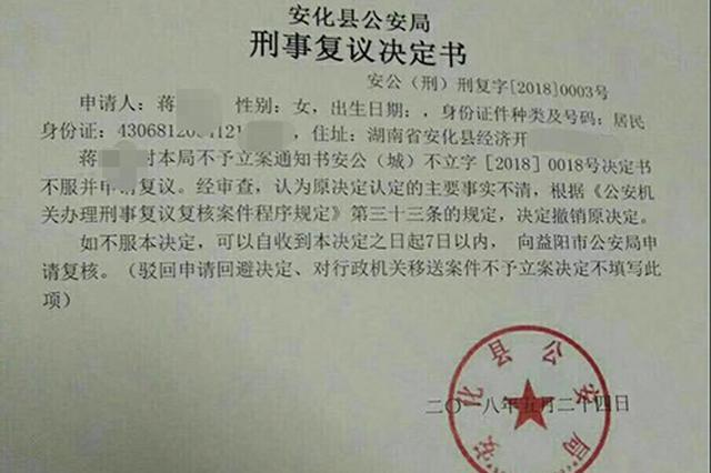 """湖南警方撤销""""性侵幼女不立案""""决定:将立案侦查"""