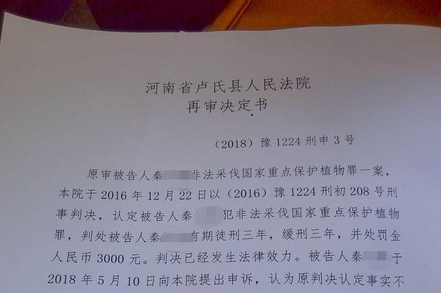 农民误采三株兰草获刑3年 法院认为原判有误决定再审