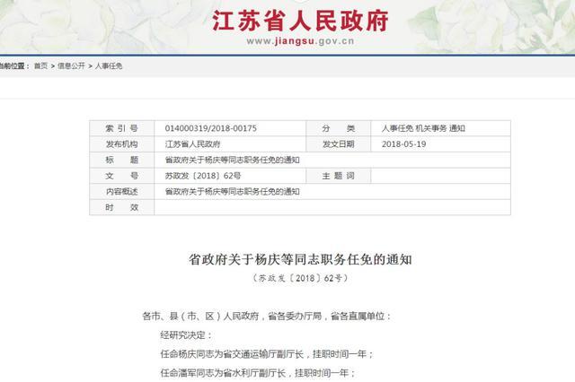 江苏省政府公布一批人事任免 涉交通、水利厅副厅长