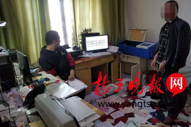 连云港男子刚结束10年监狱生活 伪造国家印章再被抓