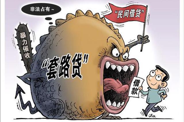 """新华社调查套路贷:借款3万一年""""滚""""成800万"""