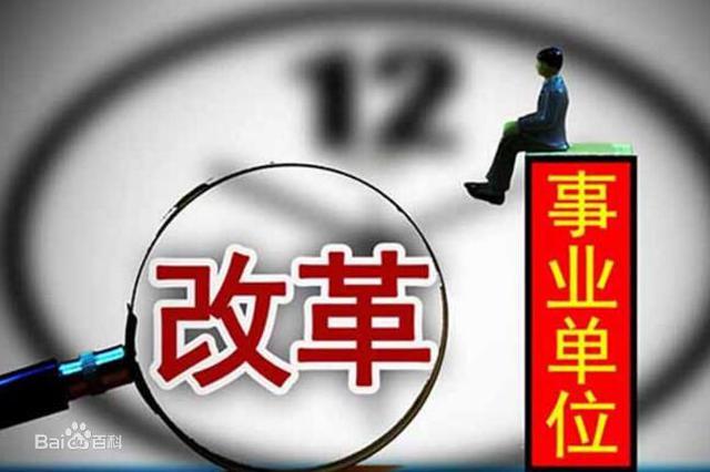 江苏经营类事业单位改革启动 涉及293家单位