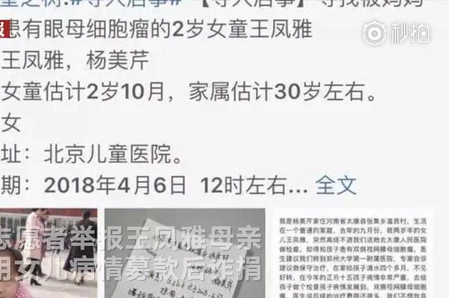 王凤雅母亲回忆看病经过:志愿者劝我用哭博取同情