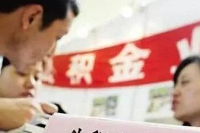 南京今年预计发放公积金贷款140亿 去年?#23548;?#21457;放近200亿