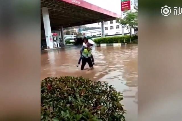 暴雨后积水齐膝 19岁协警背女童过街被赞最帅摆渡人