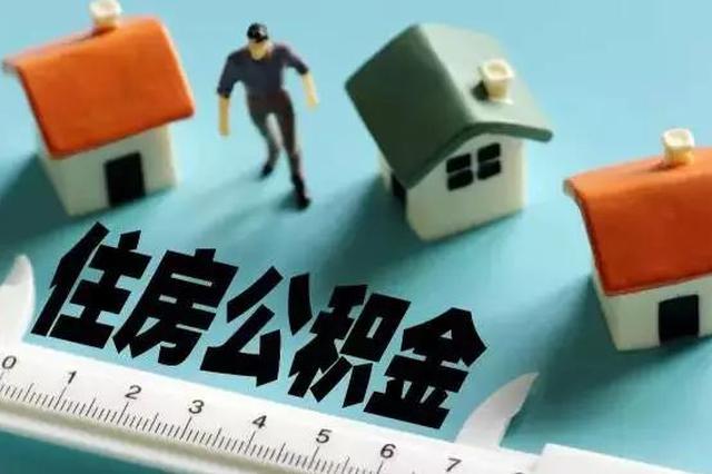 南京整治住房公积金提取 违规将记入失信记录并曝光
