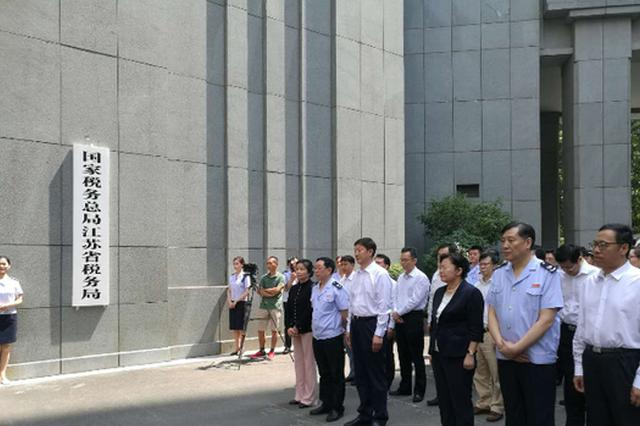 """国家税务总局江苏省税务局上午挂牌 """"一厅通办""""来了"""