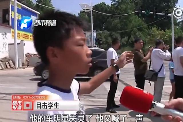 小学女老师用身体挡飞车 被救学生讲述生死瞬间