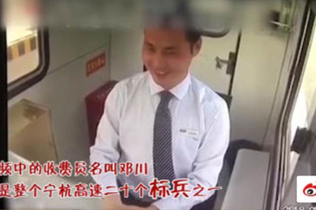 """南京高速""""微笑收费员""""走红 站长:保留了培训动作"""