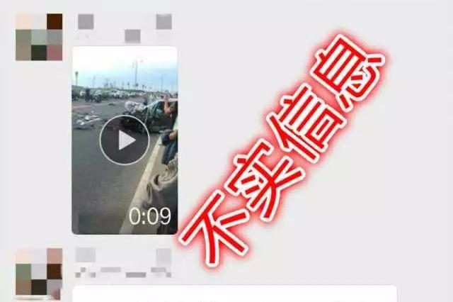 镇江发生5人死亡交通事故? 警方:谣言,别信!
