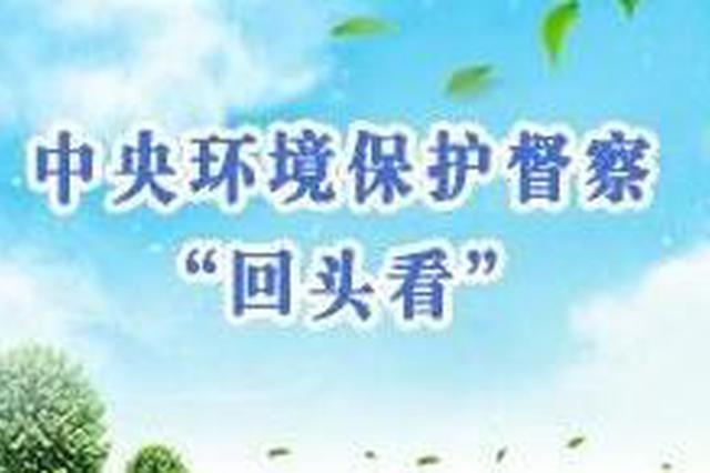 中央环保督查回头看 江苏从严从紧压实党政领导责任