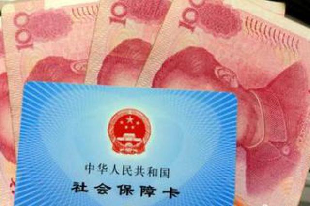 下月起 江苏社保缴费基数提高到最低3125元