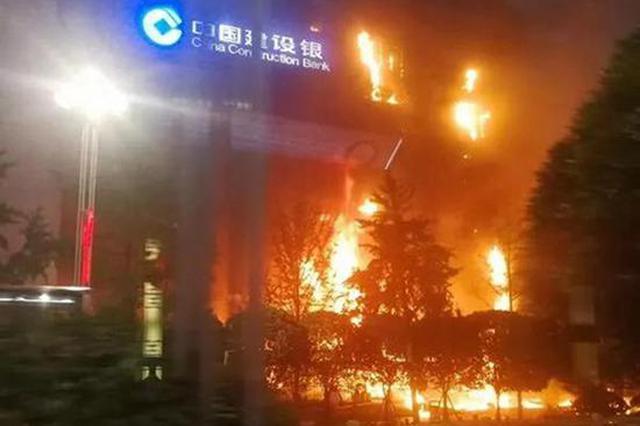 西安一建行支行大楼发生火灾 致1名男性职员死亡