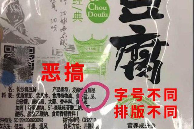 """臭豆腐用""""屎""""作配料?厂长急得要跳楼 用C罗举例否认"""