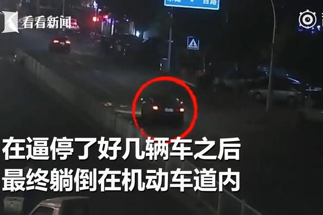 男子深夜喝醉躺在机动车道 逼停数车后遭碾压致死