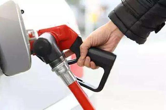 国内成品油零售价再次上调 创年内最大涨幅