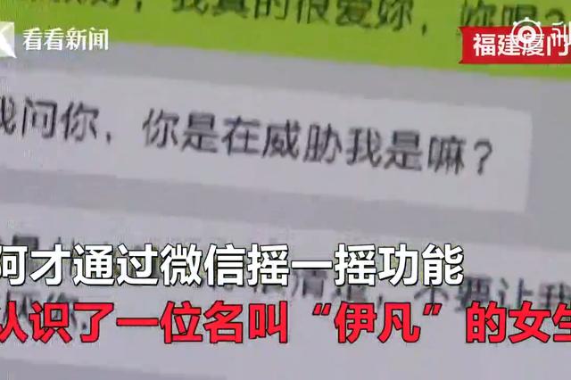 """男子借钱转账35万哄网恋女友 谁知""""她?#26412;故?#30007;人"""