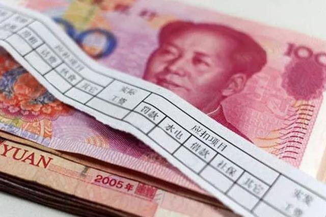 8月起江苏省将调整最低工资标准 月最低工资1620元