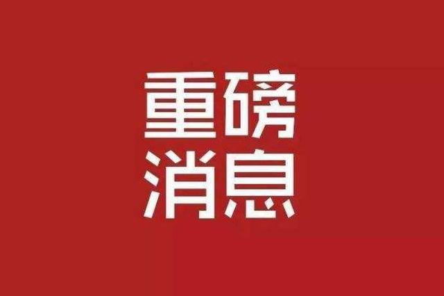 江苏省十三届人大常委会第四次会议定于7月下旬举行