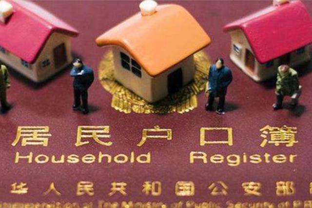 淮安户籍新政策 租房满6个月就可落户