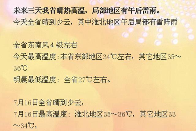 未来三天江苏全省晴热最高36℃ 局部地区午后有雷雨