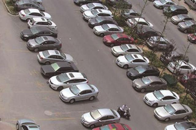 """浦口区试点共享现有停车位 缓解居民晚间""""难停车"""""""