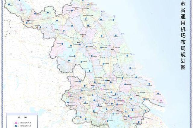 15分钟航程覆盖全省域 江苏布局约70个通用机场