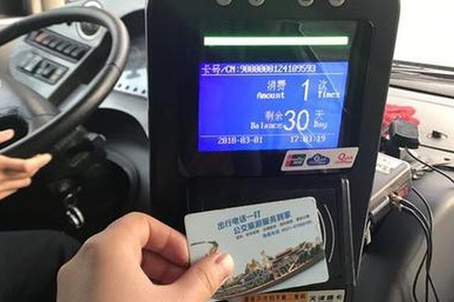 25元公交卡总断货只有38元 南京公交卡为啥只卖贵的