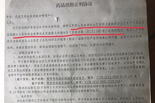 多家药企称江苏武进对药品二次议价 卫计委已调查