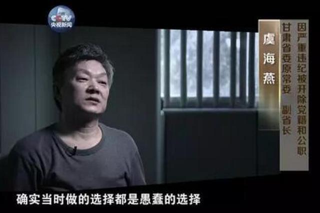 甘肃省原副省长虞海燕受贿案一审宣判:有期徒刑十五年