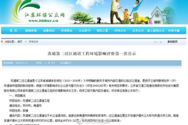 苏州南通将建第二过江通道:缓解苏通大桥过江压力