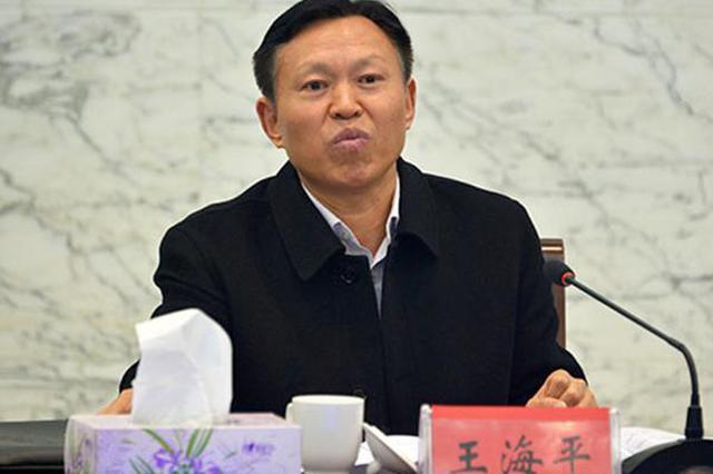 淮安市人大常委会原副主任王海平受贿案一审获刑5年