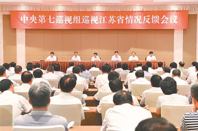 中央第七巡视组向江苏省委反馈巡视情况