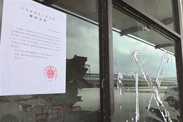 与合作方分歧消除 南京银隆新能源项目解封