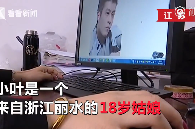 少女为见陈冠希托网友帮忙被骗财 为要回钱又遭骗色