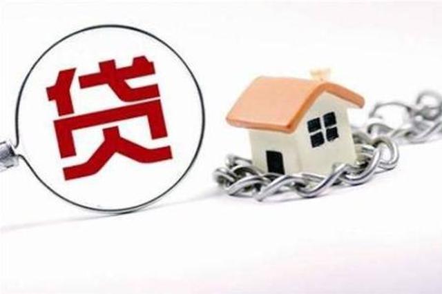 南京近期房贷市场较平稳 大多银行执行首套基准上浮15%