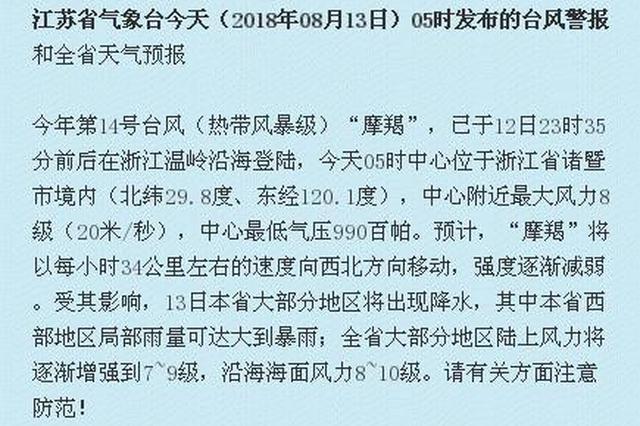 江苏省气象台今天5点发布台风警报 局部大到暴雨