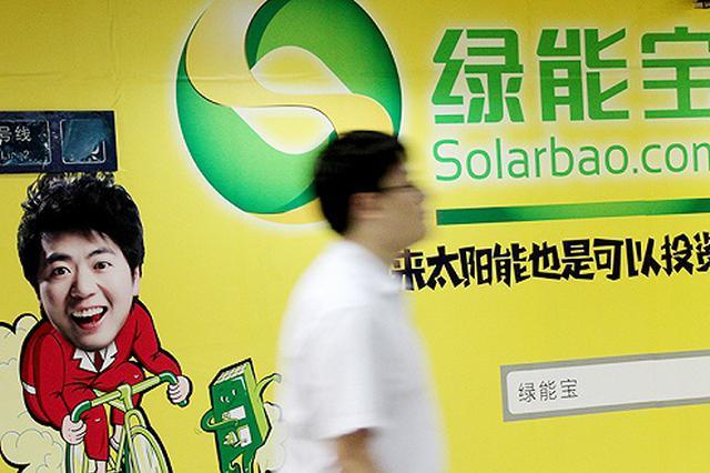 绿能宝涉嫌非法吸收公众存款被公诉 曾逾期2.2亿元