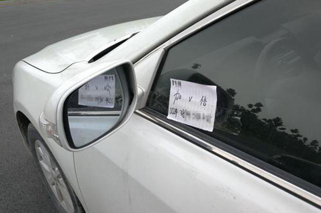 想要丢失的车牌就要加微信 给赎金才告诉你藏在哪儿